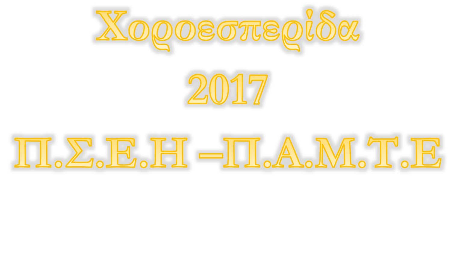 Χοροεσπερίδα 2017
