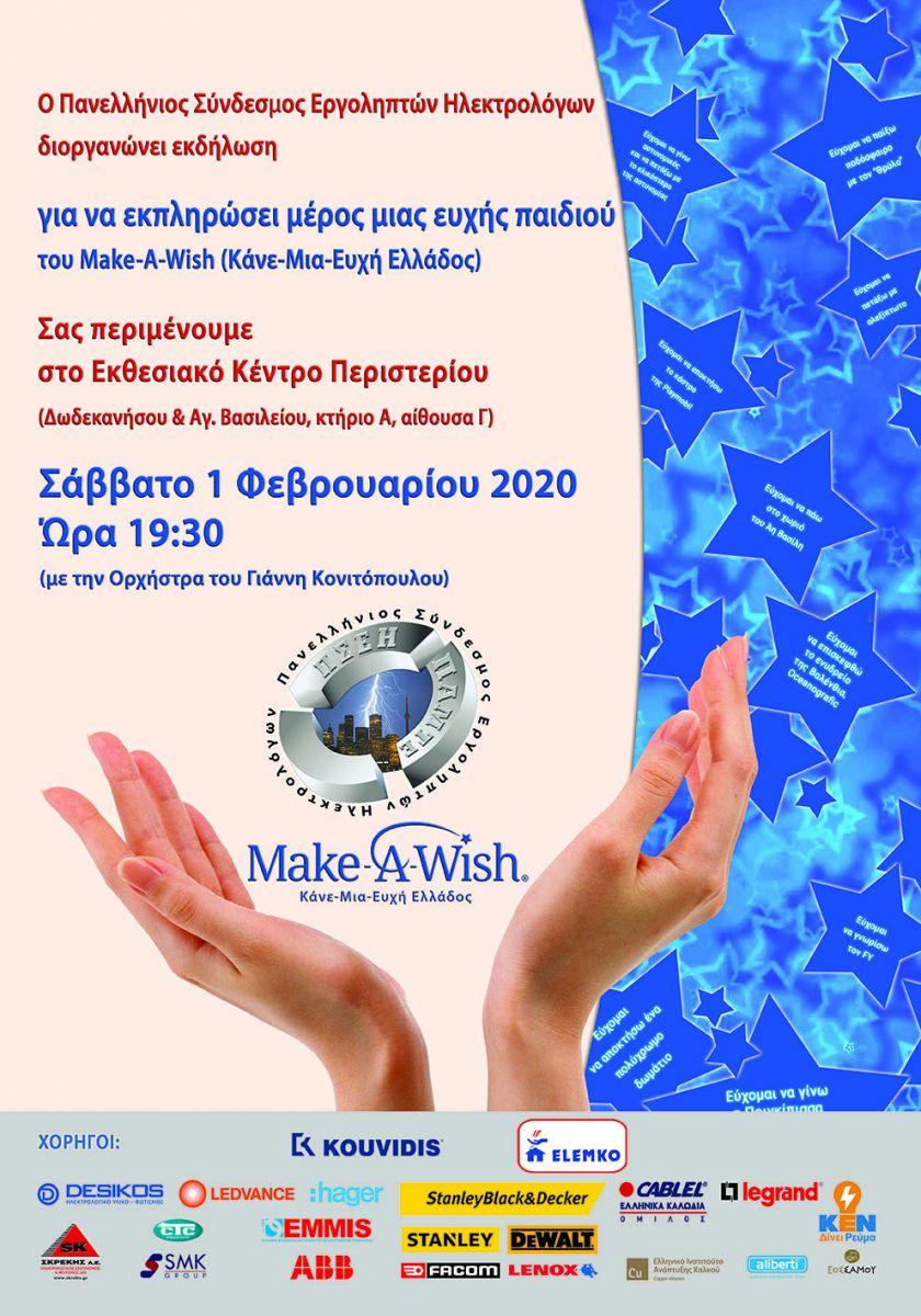 Εκδήλωση Συνδέσμου 2020
