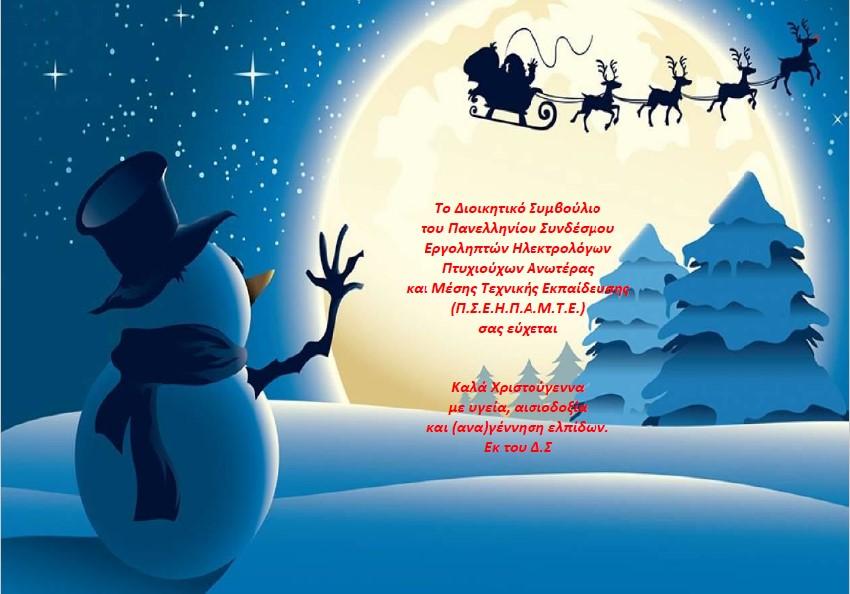 Ευχές Χριστουγέννων