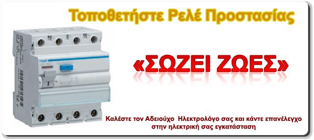 RCD,Ρελέ,ηλεκτροπληξίας,ΔΔΡ,ΔΔΕ,Ηλεκτροστοπ,Αντιηλεκτροπληξιακός,